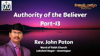 Topic - Authority of the Believer - Part 13 by Rev John Paton