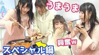 小倉唯 日高里菜 料理.