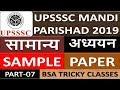 UPSSSC MANDI PARISAD GS SAMPLE PAPER || PART-7 || UPSSSC VDO CLASSES || BSA TRICKY CLASSES