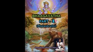 ಭಾಗವತ ಪ್ರವಚನ (PART-1)(ಫಲಶ್ರುತಿ) - Discourse by Ananthakrishna Acharya (Bhaagavatha)