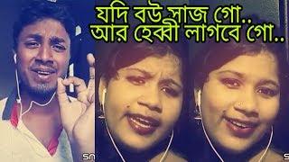 Jodi bou shajo go ( smule cover bangla ). My karaoke 153.