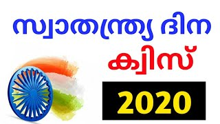 സ്വാതന്ത്ര്യ ദിന ക്വിസ് 2020 | Independence Day Quiz in malayalam | Swathanthra Dina quiz malayalam