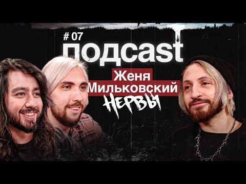 подcast / ЖЕНЯ МИЛЬКОВСКИЙ / НЕРВЫ, Алина из КИС-КИС, рок против рэпа, своя кофейня, скейт и тачки
