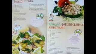 Журналы по вязанию и кулинарным рецептам. Люблю Готовить.Закуски к праздничному столу.
