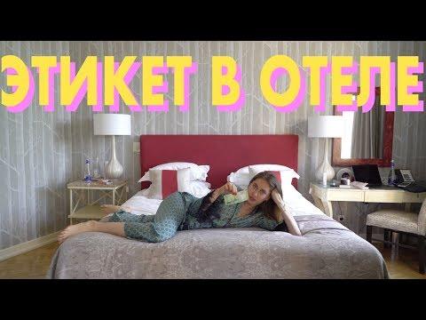 Этикет в Отеле с Анатолем Вовком