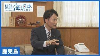 #22 鹿児島県・三反園訓知事 海への思い|海と日本PROJECT in 鹿児島