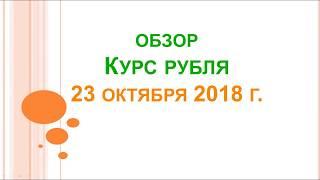 Смотреть видео Курс доллара, курс рубля на сегодня (обзор от 23 октября 2018 года) онлайн