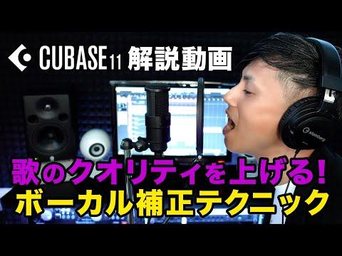 歌のクオリティを上げる!ボーカル補正テクニック