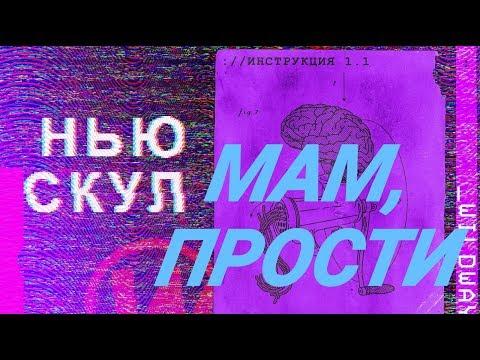 Wildways - Мам, прости (Unofficial LYRIC video)