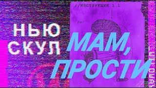 Скачать Wildways Мам прости Unofficial LYRIC Video