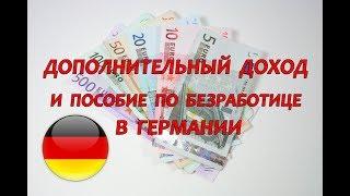Более подробно о зарплатах врачей в Германии