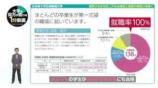日本赤十字広島看護大学の見方が変わる1分動画【病院さながらのリアルな演習で看護の実践力を磨く】