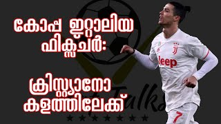 CR7 കളത ത ല ക ക Italian football to return on June 12 with Coppa Italia semi finals