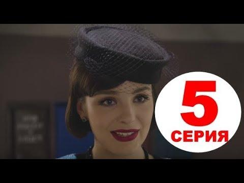 Красная Королева 5 серия - Полный анонс