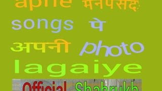 how to change mp3 songs image hindi video tips  official shahrukh mp3 song ki photo change tips