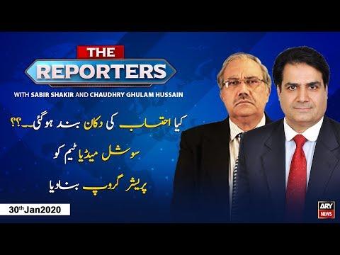 The Reporters | Sabir Shakir | ARYNews | 30 January 2020