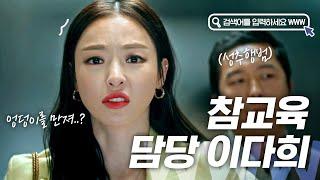 [#검블유 정주행] 뚝배기 깨고 차 박살내는 검블유 참교육 1인자 차현(이다희) 사이다 모음ㅋㅋ | #Diggle