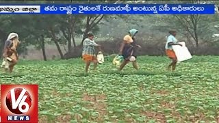Farmers are in concern on availing of crop loans from banks - Khammam