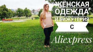 Женская одежда и бижутерия с Aliexpress | ОБЗОР и ПРИМЕРКА | Скидка на блузку Sheinside