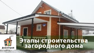 видео Строительство деревянного дома