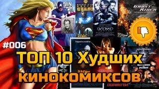 ТОП Худших: Топ-10 худших кинокомиксов