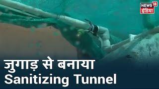 Chhattisgarh में 10वीं के छात्र ने प्लास्टिक पाइप का प्रयोग करके बनाया Sanitizing Tunnel