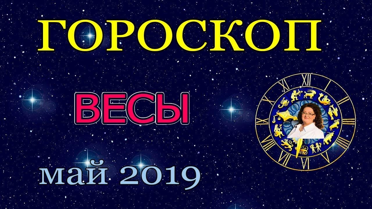 ♎ ВЕСЫ — ГОРОСКОП на МАЙ 2019 Астропрогноз | Предсказание для Весов | астролог Аннели Саволайнен