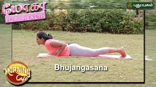 Bhujangasana (Cobra Pose)  | யோகா For Health | Morning Cafe | 17/04/2017 | Puthuyugamtv