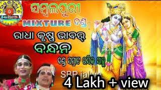 Radha Krushna Bhabar Bandhan New sambalpuri Mixture Danda 2019 // Rasika Sahu and party