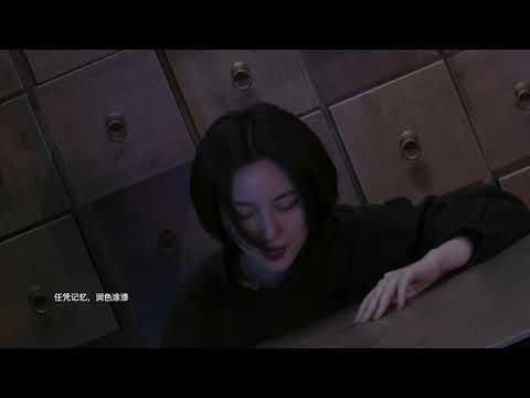 陈陈陈/容器MV:情感流水线上的熨斗  Chenchenchen/Coontainer-Irons On The Emotional Pipeline