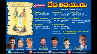 Devatanayudu Juke Box || Christian Devotional Songs || S.P.Balu, S.P.Sailaja,M.M.Srilekha