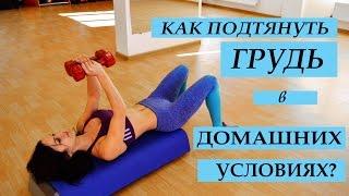 Как подтянуть грудь в домашних условиях? Эффективные упражнения