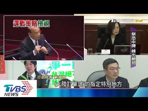 316台南三重若變天 恐中牌2020失靈前奏