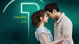 A 1000 Kisses Coming soon on FARSI1 | درام کره ای