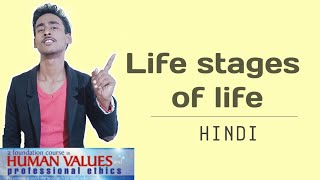Life Stages Of Human Body Hindi | Life Stage|Type Of Life Stage|Explain Life Stages Of Human Body