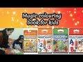 தண்ணீரில் கலர் செய்யக்கூடிய Magical coloring book for kids- demo/No mess/Water wow book review