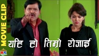 यही हो तिम्रो रोजाई | Nepali Movie Clip | Ma Chhu Ni Timro | Roj Rana /Saujanya Subba