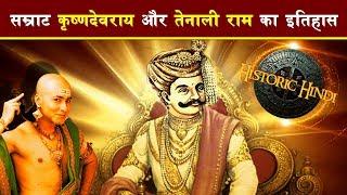 सम्राट कृष्णदेवराय और तेनाली राम का इतिहास | Krishnadevaray History in Hindi
