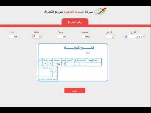 الاستعلام عن فواتير الكهرباء برقم الهوية عبر رابط موقع الشركة السعودية للكهرباء
