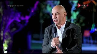 حسام حسن : كنت سعيد جداً بحفاوة أعضاء الأهلي  بعودتي لنادي الأهلي بعد كل هذه  السنوات -  ملعب ONTime