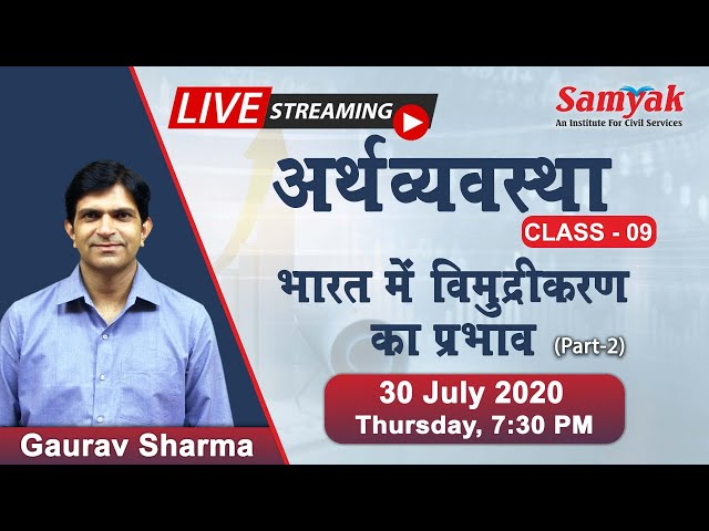 Effects of Demonetization on Indian economy - Part-2 - Class by Gaurav Sharma | Indian Economy.
