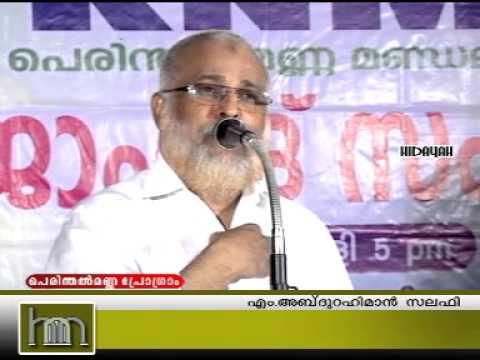 എം എസ് എം ഓൾഡ് നേതാക്കളുടെ ആരോപണങ്ങൾ  | എം അബ്ദുറഹ്മാൻ സലഫി | പെരിന്തൽമണ്ണ