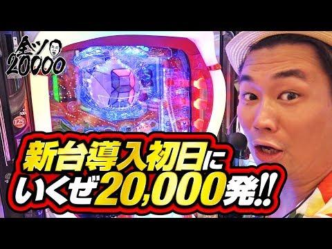 全ツ20000#01【CRダイナマイトキングin沖縄 】電飾鼻男[でちゃう!]