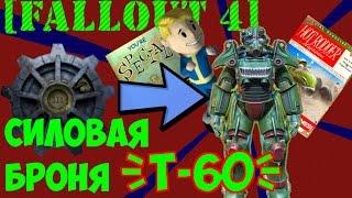 Fallout 4 Местонахождение силовой брони T-60 Пупс Журнал S.P.E.C.I.A.L. Ядерная батарея
