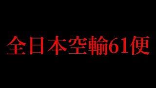 【西沢裕司】全日空61便ハイジャック事件を引き起こした男