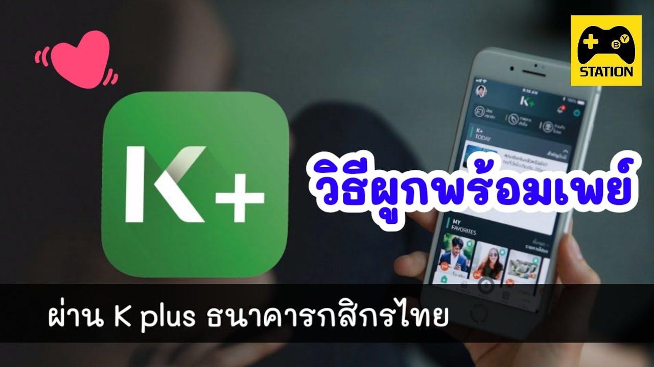 วิธีผูก#พร้อมเพย์ #ธนาคารกสิกรไทย ผ่านแอป K PLUS
