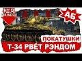 Покатушки на Т 34 обр 1941 и 1942 годов Рвут рэндом War Thunder mp3