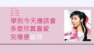 陳慧琳 Kelly Chan - 最愛演唱會 [歌詞同步/粵拼字幕]