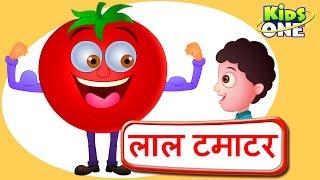 लाल टमाटर | Lal Tamatar Hindi Nursery Rhymes For Children - KidsOneHindi