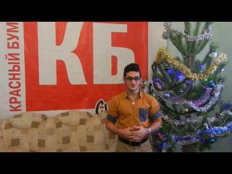 Красносулинец Самвел Товмасян: с Новым годом  на армянском языке